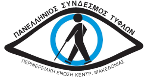 Πανελλήνιος Συνδέσμος τυφλών